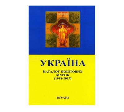 DIVARI. Каталог почтовых марок Украины (1918-2017)