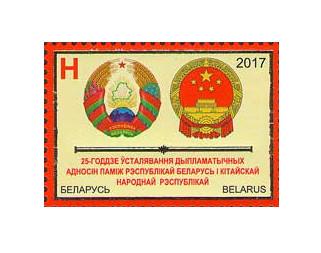 Белоруссия. 25-летие установления дипломатических отношений между Республикой Беларусь и Китайской Народной Республикой. Марка
