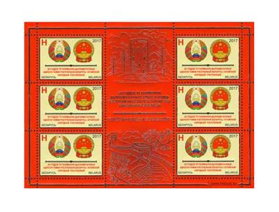 Белоруссия. 25-летие установления дипломатических отношений между Республикой Беларусь и Китайской Народной Республикой. Лист из 6 марок и купона