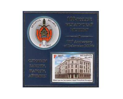Белоруссия. 100-летие белорусской милиции. Почтовый блок из 2 марок