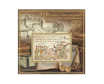 Белоруссия. 950 лет со времени первого письменного упоминания Минска. Почтовый блок
