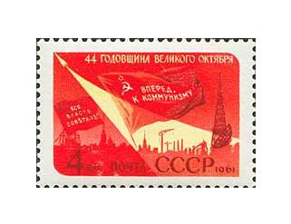 СССР. 44-я годовщина Великой Октябрьской социалистической революции. Марка