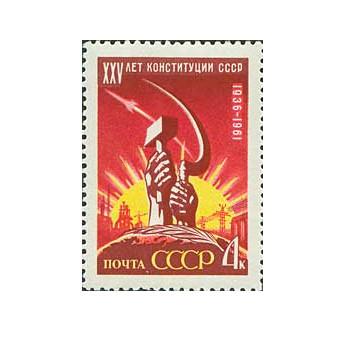 СССР. 25 лет Конституции СССР. Марка
