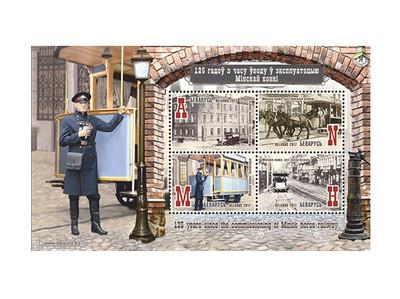 Белоруссия. 125 лет со времени ввода в эксплуатацию Минской конки. Почтовый блок из 4 марок