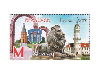 Белоруссия. Города. Могилёв. Марка