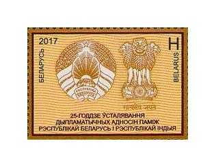 Белоруссия. 25-летие установления дипломатических отношений. Совместный выпуск с Индией. Марка