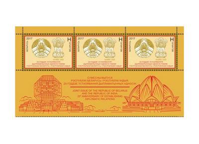 Белоруссия. 25-летие установления дипломатических отношений. Совместный выпуск с Индией. Сцепка из 3 марок с купоном
