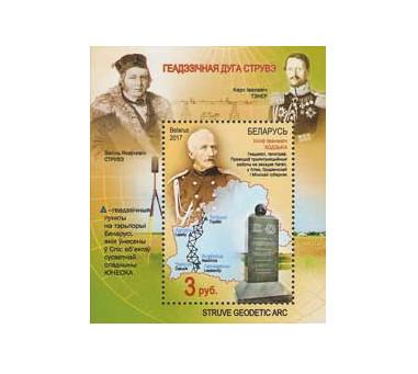 Белоруссия. Геодезическая дуга Струве. Почтовый блок
