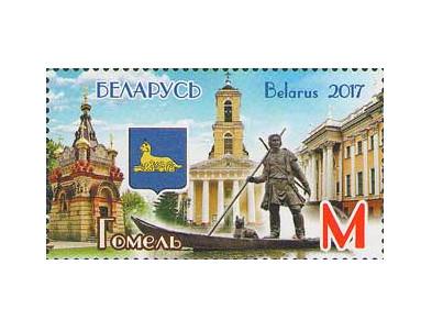 Белоруссия. Города. Гомель. Марка