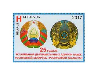 Белоруссия. 25-летие установления дипломатических отношений. Совместный выпуск с Казахстаном. Марка