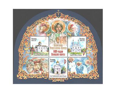 Белоруссия. Белорусская Православная Церковь. 1025-летие Полоцкой епархии. Почтовый блок