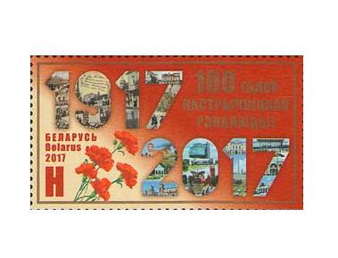 Белоруссия. 100 лет Октябрьской революции. Марка