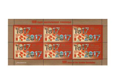 Белоруссия. 100 лет Октябрьской революции. Лист из 6 марок
