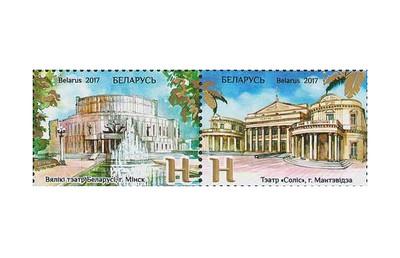 Белоруссия. 25-летие установления дипломатических отношений между Республикой Беларусь и Восточной Республикой Уругвай. Сцепка из 2 марок