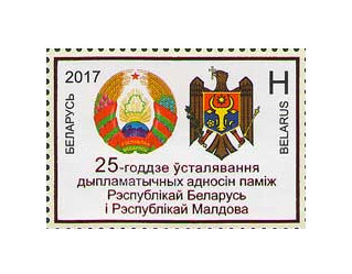 Белоруссия. 25-летие установления дипломатических отношений между Республикой Беларусь и Республикой Молдова. Марка