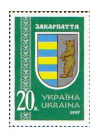 Украина. Герб Закарпатья. Марка