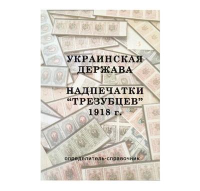 Бураков И.А., Крамаренко М.А. Украинская Держава. Надпечатки