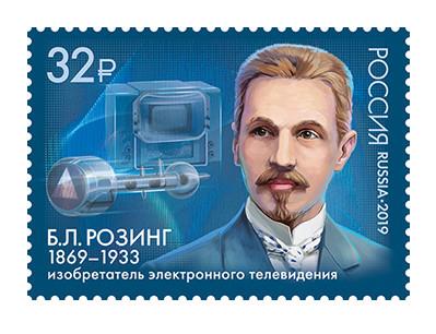 РФ. 150 лет со дня рождения Б.Л. Розинга (1869−1933), учёного, изобретателя электронного телевидения. Марка