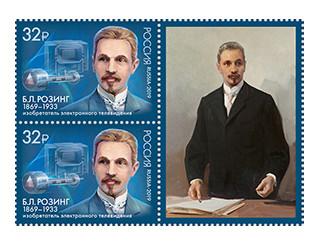 РФ. 150 лет со дня рождения Б.Л. Розинга (1869−1933), учёного, изобретателя электронного телевидения. Сцепка из 2 марок и купона