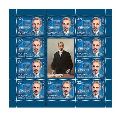 РФ. 150 лет со дня рождения Б.Л. Розинга (1869−1933), учёного, изобретателя электронного телевидения. Лист из 10 марок и купона