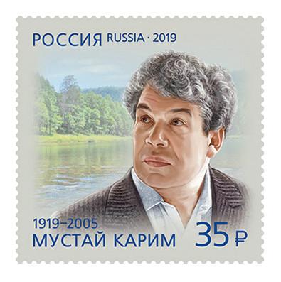 РФ. 100 лет со дня рождения М.С. Карима (1919–2005), поэта. Марка