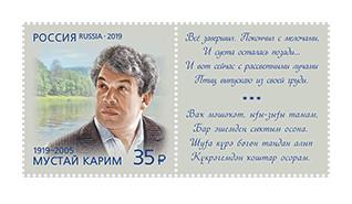 РФ. 100 лет со дня рождения М.С. Карима (1919–2005), поэта. Марка с купоном
