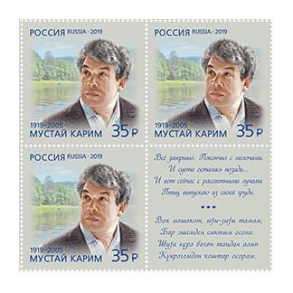 РФ. 100 лет со дня рождения М.С. Карима (1919–2005), поэта. Cцепка из 3 марок с купоном