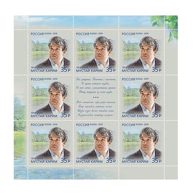 РФ. 100 лет со дня рождения М.С. Карима (1919–2005), поэта. Лист из 8 марок и купона