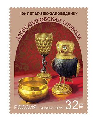 РФ. 100 лет музею-заповеднику «Александровская слобода». Марка