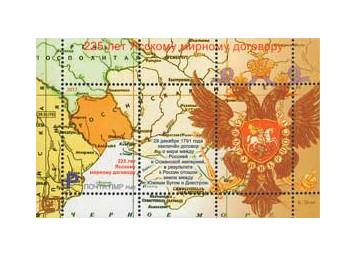 ПМР. 225 лет Ясскому мирному договору. Почтовый блок из 1 марки и 2 купонов