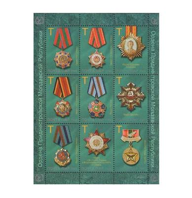 ПМР. Ордена Приднестровской Молдавской Республики. Почтовый блок из 9 марок