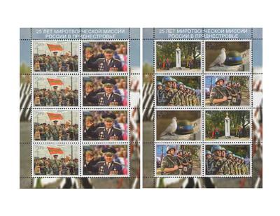 ПМР. 25 лет миротворческой миссии России в Приднестровье. Серия из 2 листов