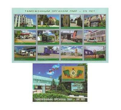 ПМР. 25 лет таможенным органам ПМР. Серия из 2 блоков из 12 марок и 1 марки
