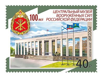РФ. 100 лет Центральному музею Вооружённых сил Российской Федерации. Марка