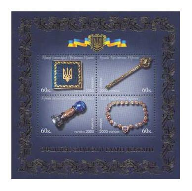 Украина. Официальные символы главы государства. Почтовый блок из 4 марок