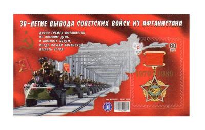 ДНР. 70-летие вывода советских войск из Афганистана. Почтовый блок