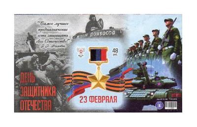 ДНР. День защитника Отечества. Почтовый блок