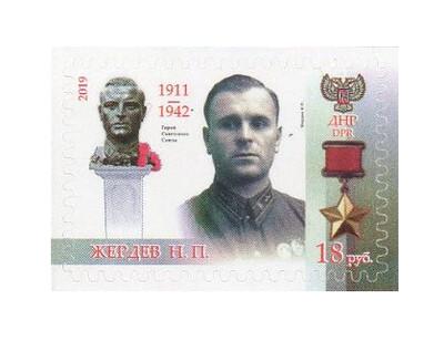 ДНР. Герой Советского Союза Н.П. Жердев (1911-1942). Марка