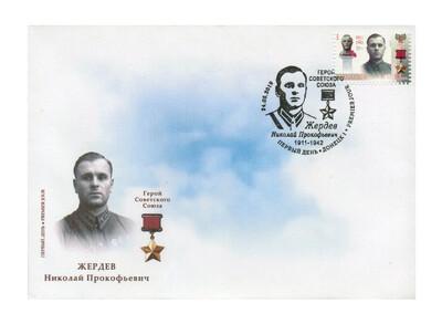 ДНР. Герой Советского Союза Н.П. Жердев (1911-1942). КПД