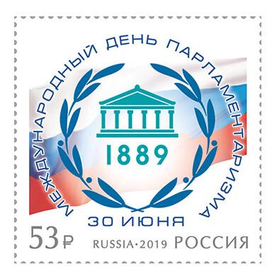 РФ. Международный день парламентаризма. Марка