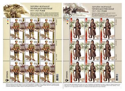 Украина. Вооружённые формирования Украинской революции 1917-1921 гг. Серия из 2 листов по 9 марок