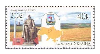 Украина. Регионы. Киевская область. Марка