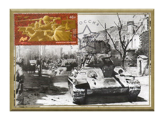 РФ. Путь к Победе. Крымская операция. Освобождение Севастополя. Картмаксимум с гашением