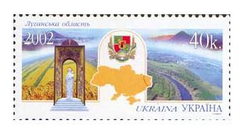 Украина. Регионы. Луганская область. Марка