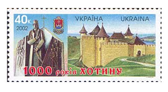 Украина. 1000 лет г. Хотину