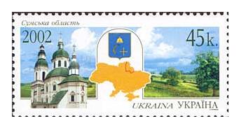 Украина. Регионы. Сумская область. Марка