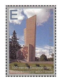 ПМР. 100-летие Бендерского вооружённого восстания. Марка