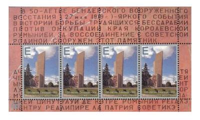 ПМР. 100-летие Бендерского вооружённого восстания. Лист из 4 марок