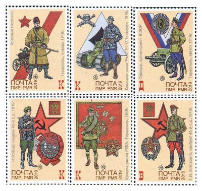 ПМР. Гражданская война. Тирасполь 1919 г. Серия из 6 марок