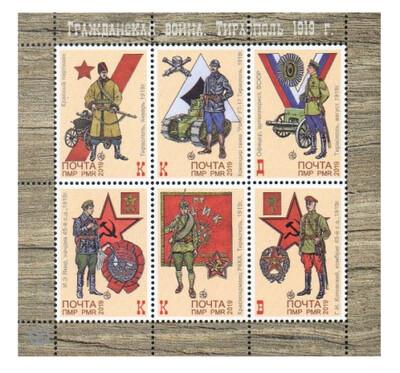 ПМР. Гражданская война. Тирасполь 1919 г. Почтовый блок из 6 марок